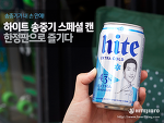 송중기가 내 손안에? 하이트맥주 '송중기 캔맥주' 리미티드 에디션 출시!