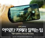 애플이 알려주는 아이폰7으로 사진 잘 찍는 법