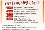 12/20 부산축제 부산행사 부산이벤트 강월드 톡톡부산밴드소식