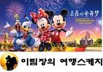 상하이 디즈니랜드 개장으로 들썩