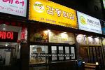 수원 맛집 감동튀김 매탄동 권선동 분식 추천