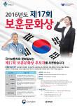 [공모] 2016년도 제17회 보훈문화상