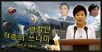 [영상] 엄청난 검증의 쓰나미 (Feat. 이명박) - 박근혜 대통령
