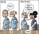 죄수복이 어울리는 대통령들은 이제 그만 ^^;