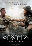 엑소더스: 신들과 왕들 (Exodus: Gods And Kings, 2014)