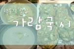 깔끔하고 기본에 충실한 맛 학동역 맛집 가람국시 (논현동 맛집 / 논현 맛집 / 강남 논현동 맛집)