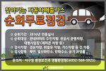 인천 서구, 찾아가는 자동차배출가스 순회무료 점검 안내