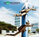 미래를 디자인하는 서울사이버대학교