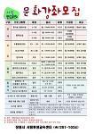 사림평생교육센터 2017년 문화강좌 모집안내