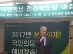 제1기 국민의당 전라북도당 여성아카데미 개회식