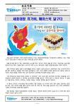 [보도자료]세종대왕 휴가비, 페이스북 달구다