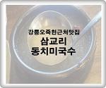 (강릉오죽헌근처맛집)삼교리 동치미 막국수 여름 별미