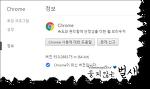 업데이트 : Chrome 55.0.2883.75