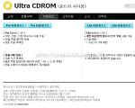 "Ultra CDROM Lite - 가상 시디 드라이브 ""울트라 시디롬"""