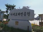 톡톡부산 바다TV 8월 부산 다대포 꿈의 낙조분수 낮과 밤 영상 리뷰