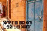 [후기]11월 월담 '난센과 나의 이야기' 후기