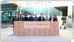 [장길자회장님의 사회복지] 국제위러브유운동본부 강서지부 뜨거운나눔~☆