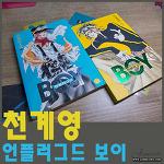"""""""천계영"""" 데뷔 20주년 기념! """"언플러그드 보이"""" 리뷰"""
