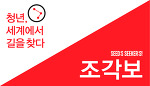[2012 SEEKER:S 소개] 조각보