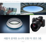 소니의 신형 FE 렌즈 3종 12-24G/16-35GM/100-400GM