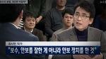 JTBC 신년특집 토론, 유시민 보수는 안보를 잘한게 아니라 안보 정치를 한 것. (유승민 안보정치 하지 마라)