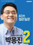 책자형 공보물 - 제20대 국회의원선거 강북구을 후보 박용진