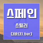 더바(El bar) 스페인 영화 스릴러라며!!