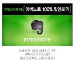 """마이크임팩트, 이임복 강사님의 """"에버노트 100% 활용법"""" 수강 후기"""