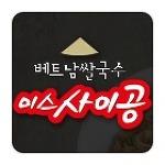 대전 우송대 저렴한 베트남쌀국수 맛집 근처 미스사이공 다녀옴