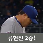 류현진 시즌 2승 하이라이트! LA다저스 VS 샌디에이고 [메이저 리그 2018]
