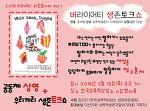 버라이어티 생존토크쇼 공동체상영 후기