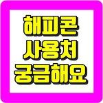 해피콘 사용처 자세히 알려드립니다.