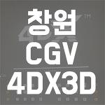 창원 CGV 4DX3D 영화 가격, 주차시간, 상영관, 후기