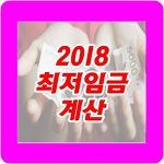 2018년 최저임금 월급 계산 상세정보 팁!