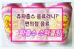 [편의점 음료]츄파춥스가 음료라니? 츄파춥스 스파클링 마셔 본 후기(리뷰)