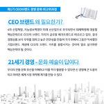 제1기 CEO 브랜드 경영 문화 최고위과정 오픈