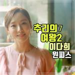 추리의 여왕2 이다희 원피스 :: 7회 정희연 바인딩 핑크 러플 원피스