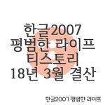 한글2007 평범한 라이프 티스토리 18년 3월 결산