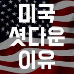 미국 셧다운 미 연방정부 역사상 19번째 업무 정지, 그 이유는?