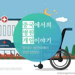 중국에서의 병원 개업 이야기 - Dr.Ahn