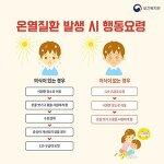 CBS 김길우의 건강상식; 온열질환 예방을 위해 충분히 물을 마셔야 합니다(492; 06.25).