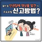 몰카 등 인권침해 영상물 발견시 신고는?