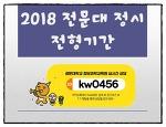 2018 전문대 정시 전형기간 언제시작?