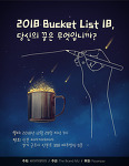 Payanpay 후원 2018 Bucket list 18 당신의 꿈은 무엇입니까? @ 씨아카데미아 / 크리스틴 & 엠유