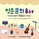 [대전청년네트워크] 문화예술분과, 청춘문화Bar를 열다