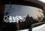 이마트 초보운전 스티커