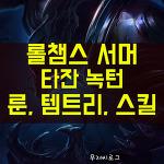 롤 시즌8 정글 녹턴 룬, 템트리, 스킬트리 (feat. 타잔)