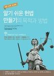 """[보도자료] 헌법, """"알기 쉽고 우리말답게"""" 국회의원 한목소리"""