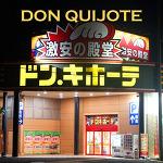 일본 돈키호테 쿠폰과 함께한 저렴한 사가쇼핑 | 돈키호테 사가점