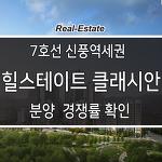 힐스테이트 클래시안 청약 경쟁률 분양 정보 안내